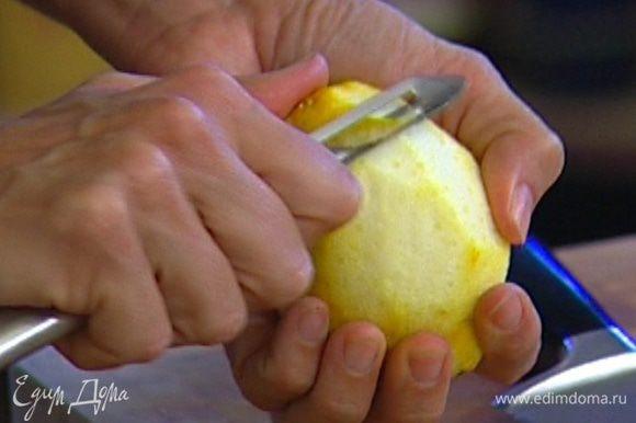 Цедру лимона нарезать длинными полосками, выжать из него 2 ст. ложки сока.