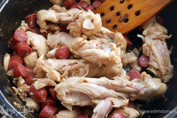 Ножки очистить от кожуры (Можно использовать и другие части, но вот хоть я и поклонник филе, в данном рецепте его брать не рекомендую. Как вариант мясо можно отделить от костей, но с ними даже душевнее), обжарить 5-7 минут. Добавить нарезанные колбаски и готовить еще 2-3 минуты. Отложить.