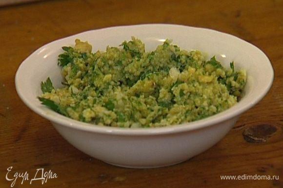 Приготовить соус: листья петрушки, орехи, чеснок и оливковое масло взбить в блендере (при желании соус можно прогреть).