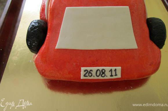 На номере написать дату рождения