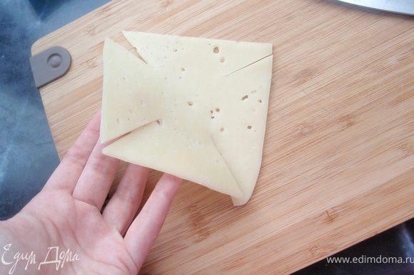 Ломтик сыра надрежем в углах с 4ех сторон. Как на фото. Это для того, чтобы сыр обволакивал всю башенку.