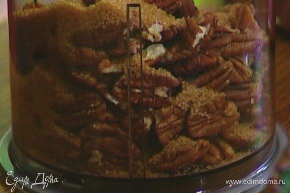 Орехи измельчить в блендере вместе с оставшимся сахаром и корицей.