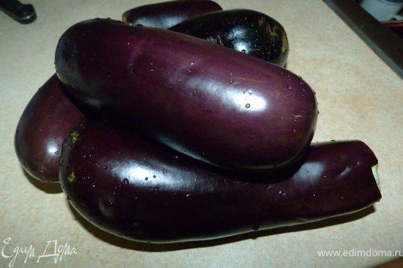Моем баклажаны, обрезаем плодоножки...