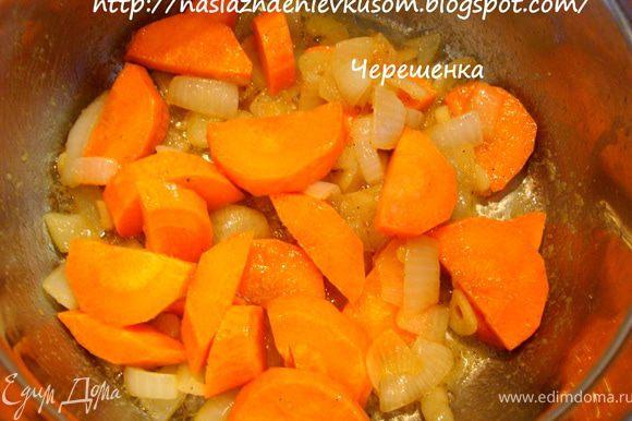 Добавить морковь, 1 минуту обжарить на сильном огне, влить 3 ст.ложки воды, довести до кипения, сделать самый маленький огонь и при закрытой крышке тушить 10 минут…