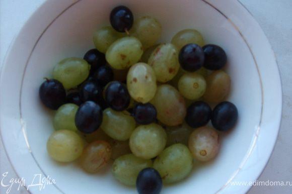 Подготовить виноградинки