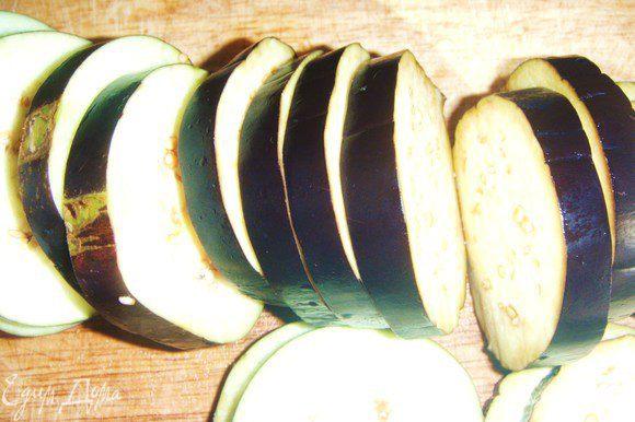Баклажаны помыть, обсушить и порезать колечками по 0,5 см толщиной. Количество колечек должно быть четное.