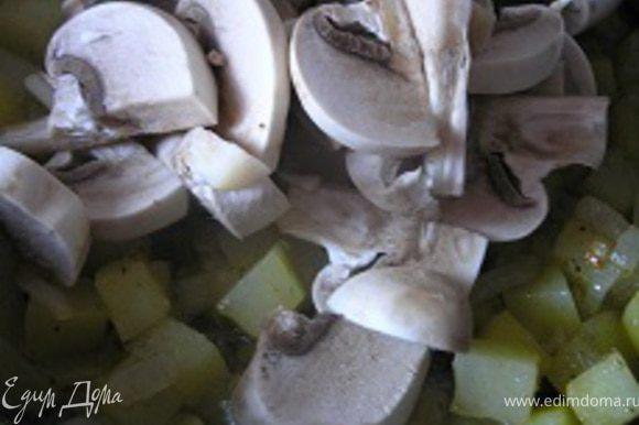 Затем добавить очищенные и нарезанные кусочками грибы. Посолить, поперчить, обжарить, затем (если используете не белые грибы) тушить еще минут 15.