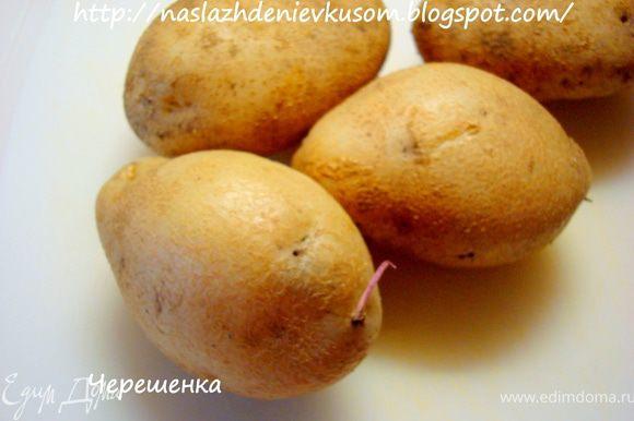 Отварить картофель в мундире…