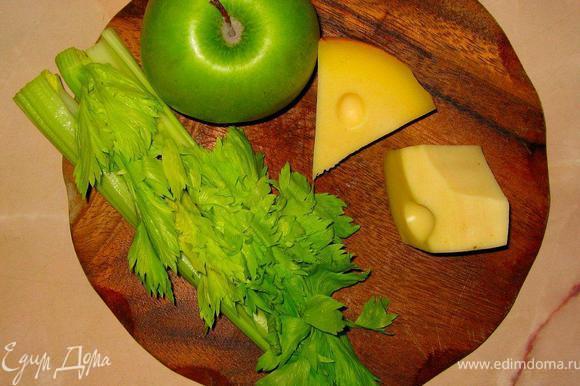 Сделаем очень вкусный пикантный салат. Нам понадобятся: зеленое яблоко, пару стеблей сельдерея и два вида сыра – Маасдам и Эмменталь. Яблоко очистим от кожуры и удалим сердцевину. Теперь нарежем все мелкими кубиками: яблоко сыр и стебель сельдерея. Переложим все в салатник и добавим прованские травы.