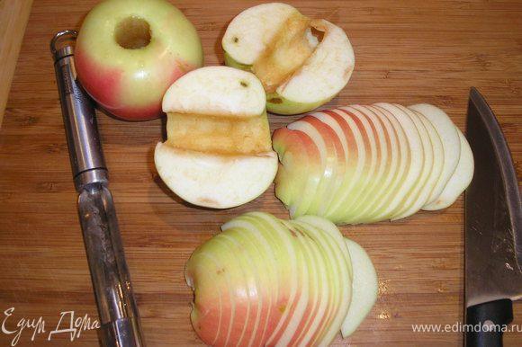 У яблок удалить сердцевину, разрезать на две части и нарезать тонкими дольками.