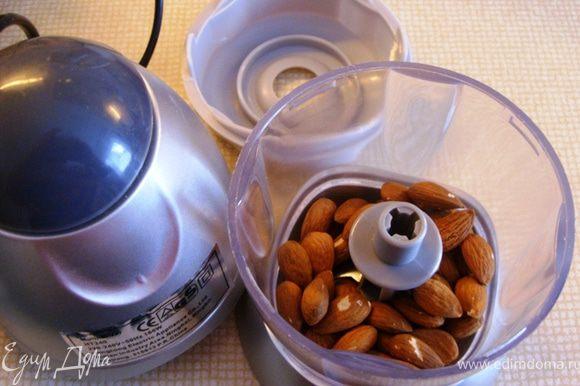 Приготовить размельчитель и орехи (у меня миндаль).
