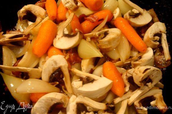 Тем временем нарезать бекон и обжарить его на сухой сковороде.Затем к бекону добавить нарезанные лук и чеснок,следом кусочки моркови и в последнюю очередь грибы.Сдобрить сливочным маслом.Мелкие коренья и грибы лучше обжаривать целыми:так они эффектней смотрятся.:)))Прикрыть крышкой и немного потомить.