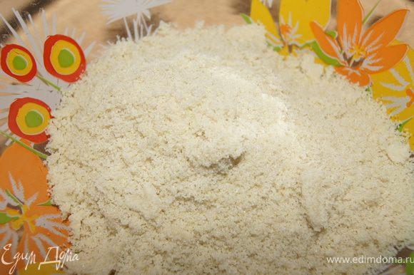 Миндаль и 60 гр сахарной пудры смолоть блендером очень мелко.