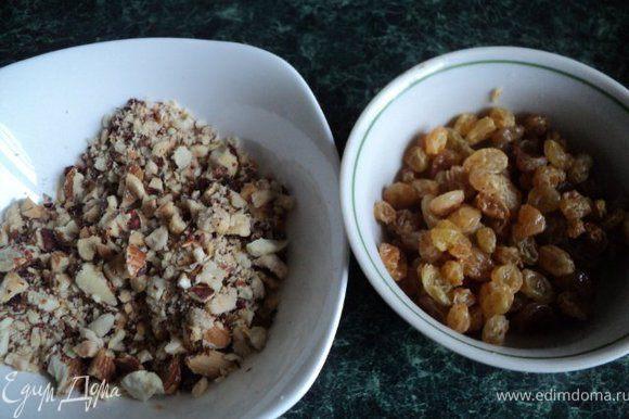 Орехи ( у меня смесь фундука и миндаля ) измельчить не очень мелко. Изюм распарить в горячей воде.