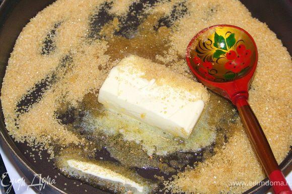 На небольшом огне прогреть масло с сахаром до растворения.