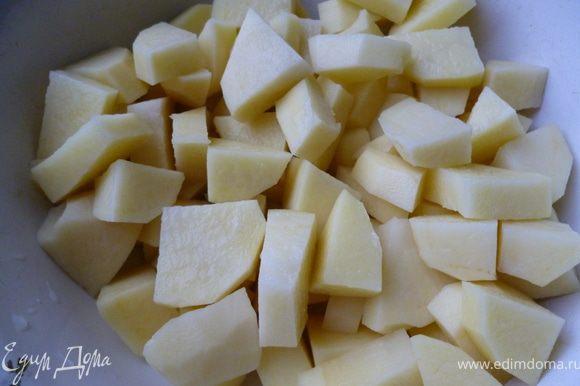 Картофель почистить и нарезать не очень мелко.