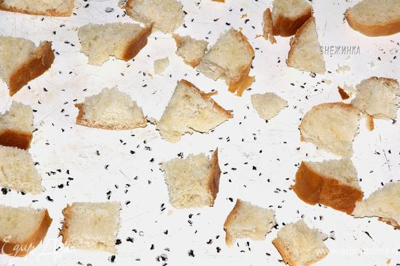 Подготовим свои панировочные сухари. Духовку разогреваем до 230С. Батон (белый хлеб) нарезаем кубиками (кусочками), для этих целей можно использовать уже начинающий сохнуть хлеб. Раскладываем его на сухой противень. Духовку выключаем и ставим противень в духовку на минут 10-15, чтобы хлеб подсох.