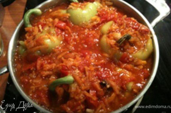 Фаршированный перец залить соусом, и тушить на умеренном огне 30-40 минут.