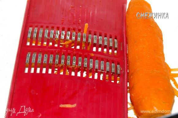 Морковь чистим, моем и натираем на специальной терке, чтобы получились длинные полосочки моркови.