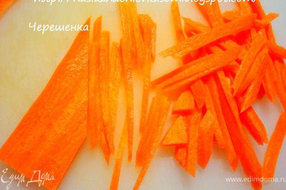 Морковь нарезать соломкой по диагонали…
