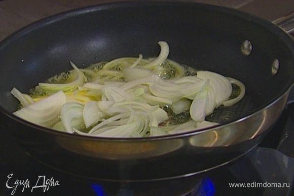Разогреть в сковороде сливочное и 1 ст. ложку оливкового масла и обжарить лук до золотистого цвета.
