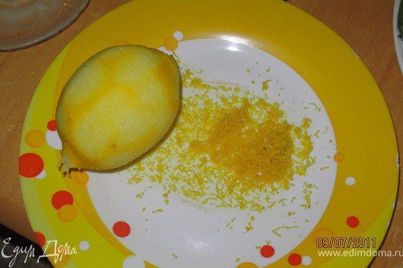 С лимона снимаем цедру.