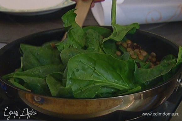 Добавить листья шпината, накрыть крышкой и прогревать две-три минуты, пока шпинат не станет мягким.