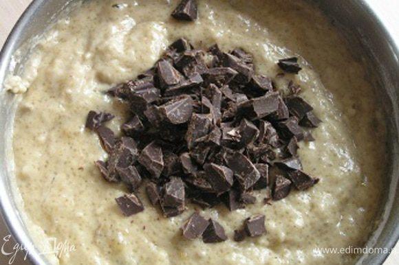 Добавить нарезанный на маленькие кусочки шоколад, перемешать.