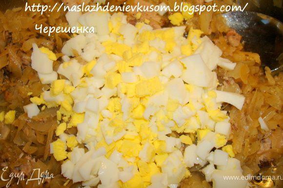 … а затем яйца, отваренные вкрутую и мелко порезанные…