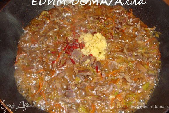 Перемешать, обжарить (или потушить, если образовалось много сока) все вместе, добавить соевый соус, измельченный перчик чили (лучше - без семян) и натертый имбирь.