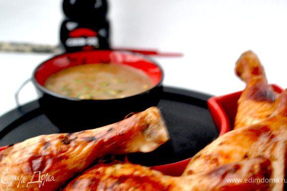 Готовые голени подавать с соусом.На гарнир можно подать рис. Приятного аппетита!