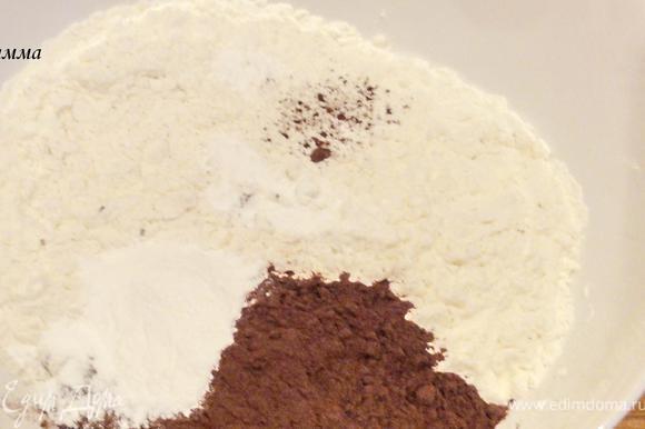Муку, разрыхлитель и какао порошок смешайте в отдельной посуде.