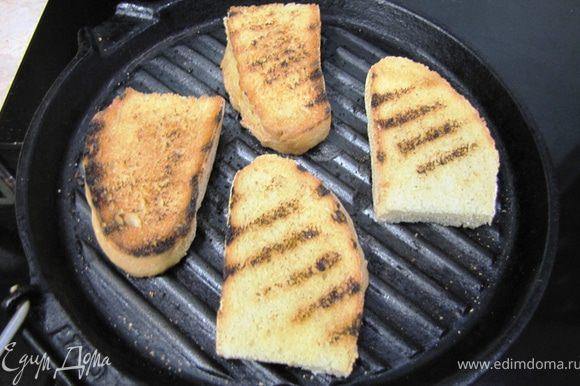 Отрежьте 8 ломтиков хлеба, толщиной 1 сантиметр. Я отрезал от своего хлеба 4 ломтя и потом разрезал их пополам. Обжарьте их на гриле до появления полос. Немного остудите и натрите со всех сторон чесноком.