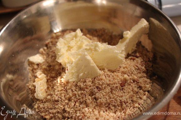 Соединяем печенье и орехи с сахаром. Добавляем сливочное масло и хорошо растираем массу.