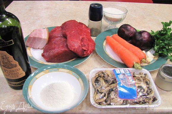 """Итак Говядина по Бургундски Сразу оговорюсь. Очень важно """"правильно"""" выбрать мясо. Для долгого тушения годятся рулька и голяшки. В таком случае вы получите вкусное, нежное и сочное мясо. И наоборот, если используете тонкий или толстый край, или заднюю ногу выше колена - может и будет вкусным, но не нежным однозначно. Кроме того, в одном рецепте, очень похожим на этот, но только из бараньей лопатки, морковь закладывалась дважды, что я и сделал здесь. Еще одно отличие - отсутствие свежих грибов. В классическом рецепте каждый в каждый кусок мяса закладывается полоски свиного сала. Это я тоже не стал делать (не было сала )."""