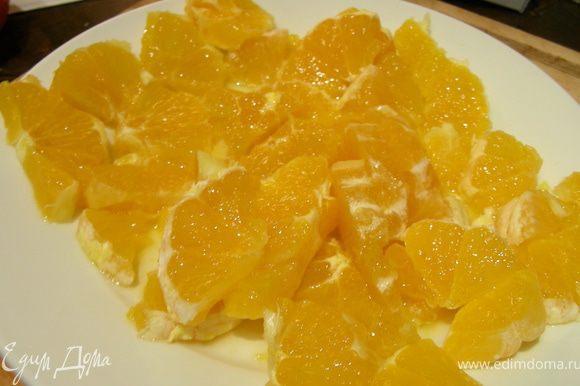 Оставшиеся 2 апельсина чистим и нарезаем небольшими сегментами.