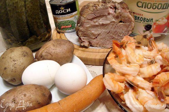 Подготовить продукты для салата.