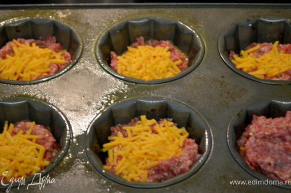 Разделить готовый фарш ровно на 24 порции,выложить по 12 ячейкам наполовину/ у меня форма на 6 порций,размер больше,чем на 12/,сверху на каждую порцию по кубику сыра,закрыть оставшимся фаршем.
