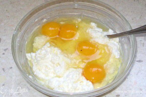 Я готовила на 4-х, поэтому удвоила ингредиенты.Рикотту (или творог) смешать с тёртым сыром и яйцами.