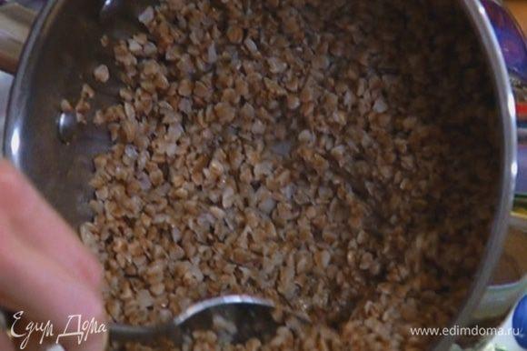 Гречку залить 600 мл воды и отварить до готовности.