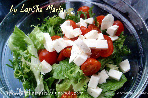 Пока тесто поднимается приготовим салатик. Для таких мисочек нам нужен не очень влажный салат, чтобы они не размокали. Так что я предлагаю легкий салатик с травами, помидорками и моцареллой. Он простой, но ооочень вкусный и самый мой любимый. Нам надо нарезать помидорки на половинки, моцареллу кубиками и смешать все с листьями салата.