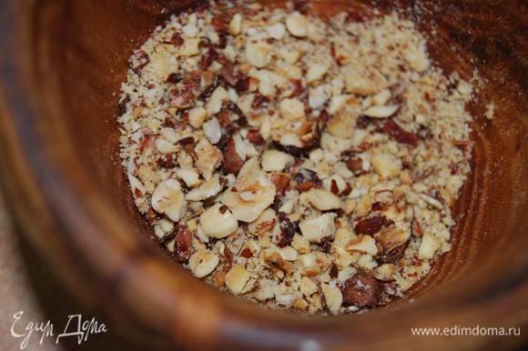 Орехи поджарим и измельчим не слишком мелко.