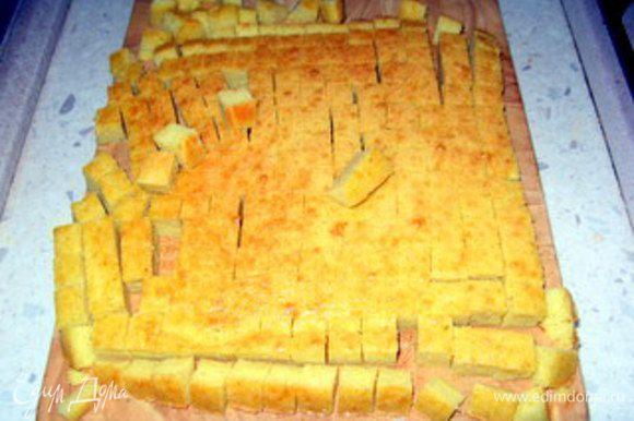 Достать из духовки и дать остыть, затем нарезать на кубики 1Х1 см.