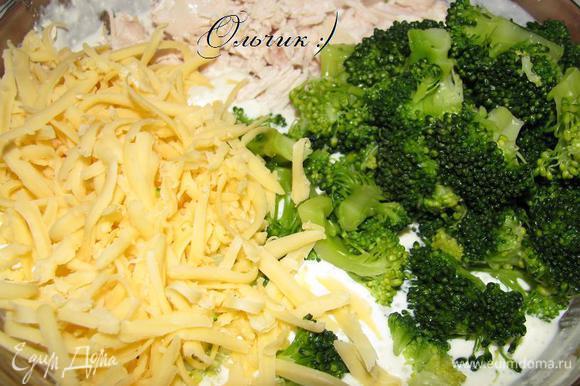 Добавляем 100 г тертого твердого сыра, брокколи и кусочки куриного филе. Перемешиваем.