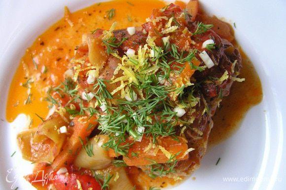 На тарелку выложить порцию курицы, добавить овощи, полить образовавшимся соусом. Посыпать цедрой лимона, измельченным чесноком и петрушкой (у меня укроп).