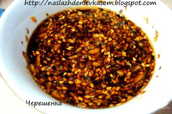 Готовим соус: В мисочку наливаем соевый соус, добавляем пропущенный через пресс чеснок, перечную пасту и кунжутное семя… Все хорошо перемешать, накрыть крышечкой и поставить настояться минут на 30…