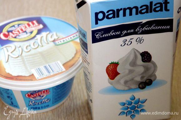 Холодные сливки взбиваем с сахарной пудрой до пышности (на максимальной скорости).Добавляем рикотту уже на маленьких оборотах миксера.