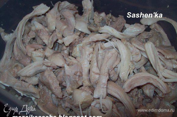 Курицу сварить до готовности. Охладить до комнатной температуры. Освободить мясо от кожи и костей и нарвать не большими кусочками по волокнам.