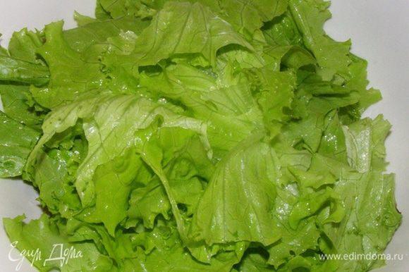Салат промыть, обсушить, нарвать кусочками в салатник