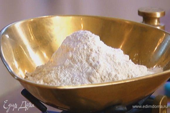 Приготовить тесто: муку перемешать с солью и разрыхлителем.